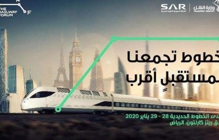 منتدى يناقش فرصا عملاقة بقطاع النقل السعودي