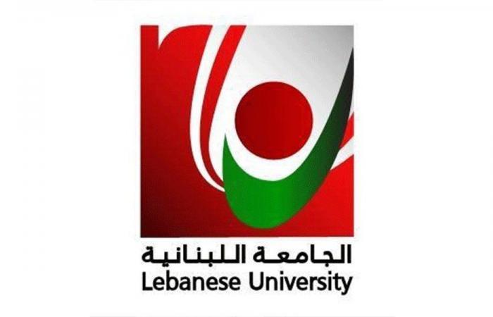 """أساتذة """"اللبنانية"""": لتعزيز التعليم الرسمي من الابتدائي حتى الجامعي"""