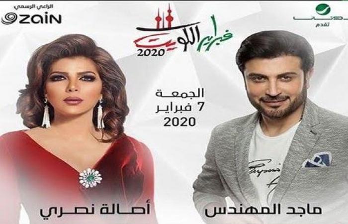 مهرجان «فبراير الكويت» يجمع أصالة بماجد المهندس