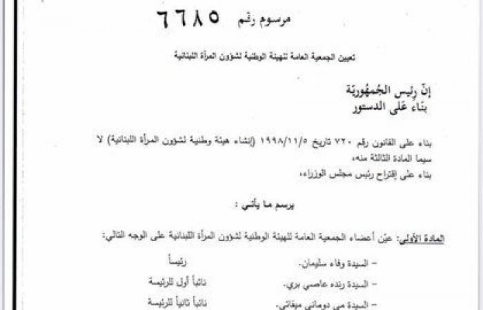 بعد تعيين دياب زوجته نائبة للرئيس.. كلودين عون: المرسوم صادر عن رئاسة الحكومة!