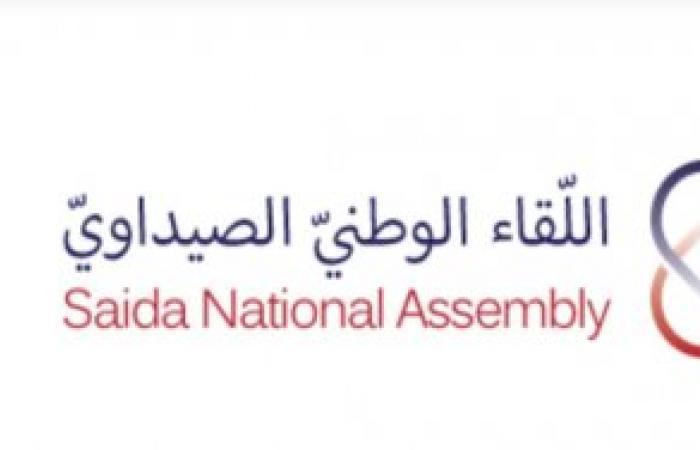 اللقاء الوطني الصيداوي في ذكرى الشهيد معروف سعد صيدا كانت و ستبقى منبعا  للقادة الوطنيين
