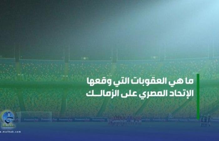 الاتحاد المصري لكرة القدم يعلن عقوبة الزمالك لتخلفه عن مواجهة الأهلي