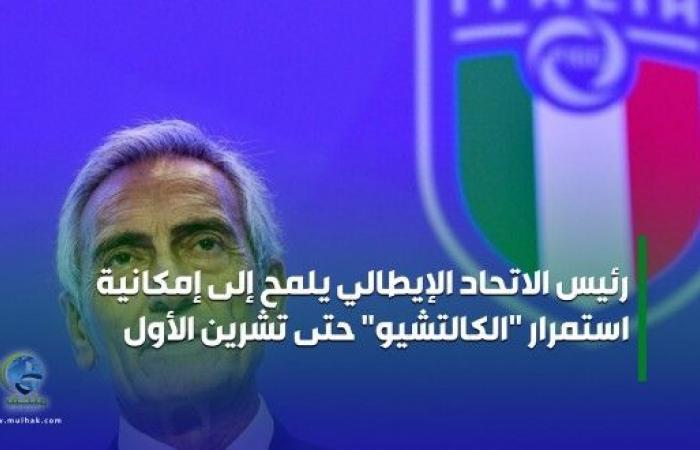 """رئيس الاتحاد الإيطالي يلمح إلى إمكانية استمرار """"الكالتشيو"""" حتى تشرين الأول"""