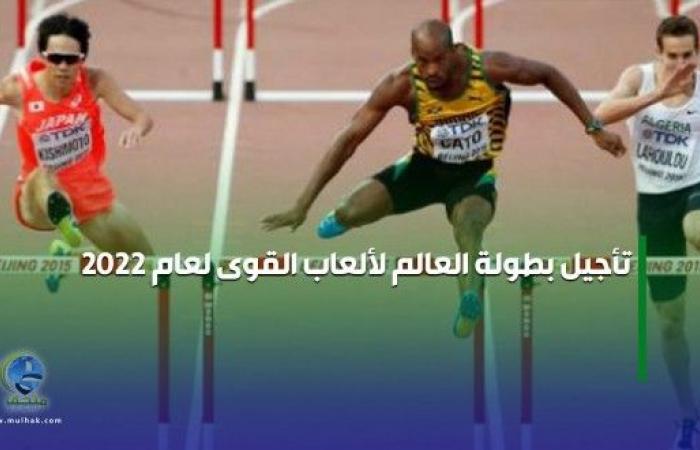 تأجيل بطولة العالم لألعاب القوى لعام 2022 بسبب كورونا