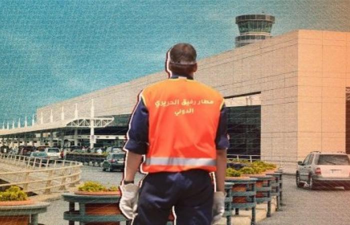 موظف في المطار: لا أريد أن أموت منفجراً