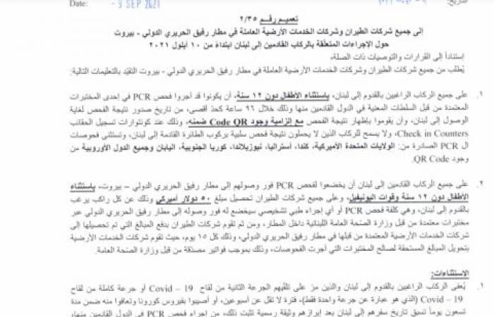 إجراءات جديدة متعلّقة بالقادمين إلى لبنان