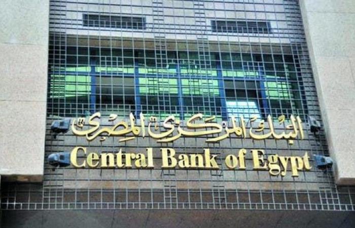البنك المركزي المصري يبقي على أسعار الفائدة دون تغيير