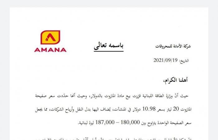 المازوت الإيراني: 140 ألف ليرة للصفيحة