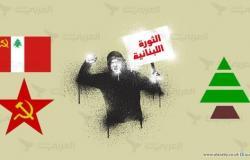 هل ألغت الثورة اللبنانية اليسار واليمين؟