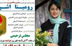 يقتل ابنته البالغة 14 عاماً بعد هروبها مع شاب ثلاثيني